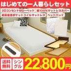 シングル 2口コンセント付きローベッド・超高密度ポケットコイル・マットレスカバー・ベッドパッド セット