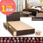 ショッピングベッド ベッド ベッドフレーム シングル すのこ 木製 収納 引き出し付き ベッドフレームのみ JN3401