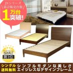 ベッド ベッドフレーム シングル すのこ 木製 調整 シンプル ベッド JN3402