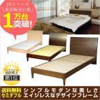 ベッド ベッドフレーム セミダブル すのこベッド 木製 調整 シンプル ベッド JN3402