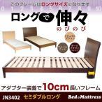 ベッド ベッドフレーム セミダブルロング すのこ 木製 調整 シンプル ベッド JN3402
