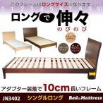 ベッド ベッドフレーム シングルロングすのこ 木製 調整 シンプル ベッド JN3402