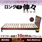 ショッピングベッド ベッド ベッドフレーム 85スモールシングル ロングサイズ すのこ 木製 調整 シンプル ベッド JN3402
