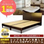 ショッピングベッド ベッド ベッドフレーム 170クイーン 170 すのこ 木製 調整 シンプル ベッド 2台セット JN3402