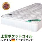 マットレス ポケットコイル シングル ベッド用