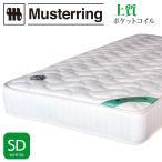 マットレス ポケットコイル セミダブル ベッド用 ポケットコイルマットレス MR300P