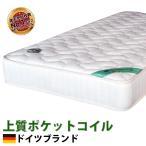 マットレス ポケットコイル ワイドダブル ベッド用 MR300P
