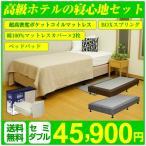 セミダブル ボックススプリング・超高密度3ゾーンポケットコイルマットレス・マットレスカバー・ベッドパッド セット