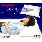 フランスベッド パイミーピロー ピロー 日本製 まくら(安眠 快眠) 枕(S-パイミーピロー