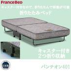 ショッピングフランス フランスベッド 折りたたみベッド シングル キャスター付き 折り畳み 最高級 パンテオン401