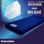 ブレスエアー マットレス シングルフランスベッド スプリングマットレス リハテック RH-BAE