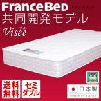 フランスベッド マットレス セミダブル スプリング マットレス E-MAX 日本製 ヴィセ