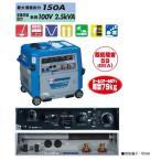 【送料無料】 デンヨー 小型ガソリンエンジン溶接機 GAW-150ES2【標準仕様】 【大特価】