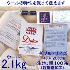 ベッドパッド ダブル140×200cm ウール 2.1kg 日本製/ディラン防縮加工/エコテックス100 クラス1/ファイングレードウール/フランスウール