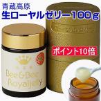 生ローヤルゼリー サプリ 美容健康 チベット 青蔵 高原 100g 送料無料 あすつく ポイント10倍
