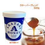 ハチミツ アラタキクローバーブレンド ハチミツ 500g ニュージーランド 人気ナンバー1 はちみつ 蜂蜜