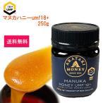 送料無料 マヌカハニー アラタキマヌカハニー UMF18+ 250g 風邪予防  100%ピュア ハチミツ はちみつ
