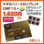 送料無料 マヌカハニー ドロップレット マヌカハニー UMF15+ 使用 携帯 旅行 出張 6個入り クリックポスト便
