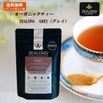 オーガニックティー 紅茶 グレイ  GREY  ZEALONG  ニュージーランド  ジーロンティー ホールリーフ  テトラティーバッグ