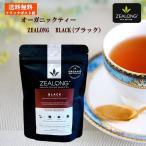 オーガニックティー 紅茶 ブラック BLACK  ジーロンティー ZEALONG  ニュージーランド  ホールリーフ