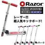 Razor レーザー キックボード キックスクーター A.kick scooter 13003a 5歳〜 キッズ 子供用