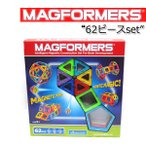 マグフォーマー 62ピース 知育玩具 ブロック マグネット おもちゃ ベビー キッズ 子供