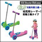 Razor レーザー キックボード キックスクーター Kix scooter KixiRazor 3輪 3歳〜