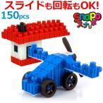 ショッピングブロック ブロック 知育玩具 スナッポ 150ピース おもちゃ キッズ ベビー 子供