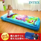 INTEX インテックス キッズ エアーベット 寝袋セット 子供 簡易ベット 66802