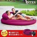 INTEX インテックス エアーソファー ベッド ウルトラソファーベッドラウンジ 68881