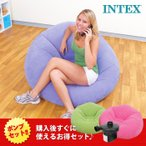 INTEX インテックス ソファー 一人掛け エアーソファー ラウンジチェアー 68569