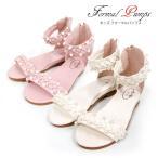 Yahoo! Yahoo!ショッピング(ヤフー ショッピング)子供靴 女の子 フォーマル サンダル ドレス シューズ キッズ 靴