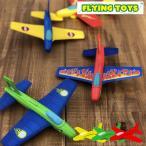 リトルグライダー フライグライダー おもちゃ 玩具 ソフト素材 LITTLE GLIDERZ