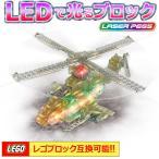 レゴ ブロック おもちゃ 127ピース ヘリコプター LEDで光るブロック レーザーペグ LASER PEGS 知育玩具