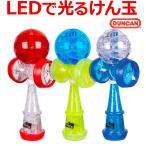 けん玉 LED 光るけんだま おもちゃ キッズ 子供 男の子 女の子 ダンカン (DUNCAN) トーチライトアップ