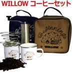 コーヒーセット ハンドドリップコーヒー キャンプ アウトドア コーヒーミル ドリッパー エナメルマグ2個 オリジナルポーチ