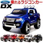 乗用玩具 フォード レンジャー デラックス DX 子供 おもちゃ 電動 二人乗り 電動自動車 乗用 大型 電動乗用カー キッズ 男の子 女の子