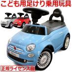 乗用玩具 フィアット 500 足けり 自動車 子供 おもちゃ 乗用 乗用カー キッズ 男の子 女の子 室内 足けり車