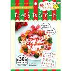 Yahoo! Yahoo!ショッピング(ヤフー ショッピング)食べられるアート クリスマス シール お弁当 パーティーキャラ ディナー ランチ フェイス オーナメント