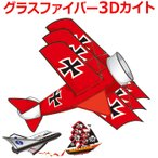 凧 凧揚げ カイト 飛行機 ジェット機 戦闘機 凧あげ お正月 おもちゃ 子供 3Dナイロン 立体 スーパーサイズシリーズ