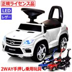 乗用玩具 ベンツ 足けり 自動車 2WAY 子供 おもちゃ 乗用カー メルセデスベンツ GL63 AMG画像