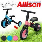 三輪車 Allison 三輪車からキックバイクに変身!3輪トライク バランスバイク