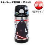 Star Wars 子供 ストロー 直飲み 遠足 入園準備 入園グッズ