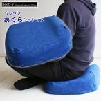 あぐらクッション 座椅子  日本製 在庫限り  ウレタン製座布団 ふわふわ 起毛 座椅子 クッション 座布団 ザブトン あぐら