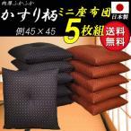 ミニ座布団セット  日本製 かすり格子柄 側45cm×45cm 5枚組 国産 小座布団 東レ ポリエステル原綿使用 送料無料