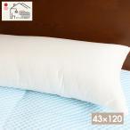 洗える ヌード抱き枕 43×120 東レFTシリコン綿使用 低価格・高品質 ふっかふかのままお届け 肉厚 日本製 長方形 クッション 中身 抱き枕 いびき防止