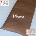 長座布団用カバー ワッフル 68×120  ゆうパケット送料260円から 日本製 全10色