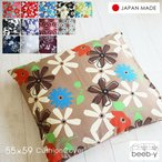 クッションカバー 55×59 オックスプリント 送料無料 北欧 シンプル 花柄 ストライプ モダン 可愛い 日本製 メール便