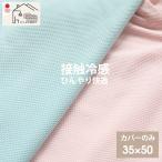 接触冷感 枕 カバー 35×50 日本製 ひんやり さらさら クール 涼感 メール便送料無料