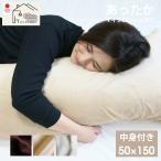 抱き枕 マイクロシールボア カバー付  抱き枕カバー50×150 いびき防止にも 送料無料